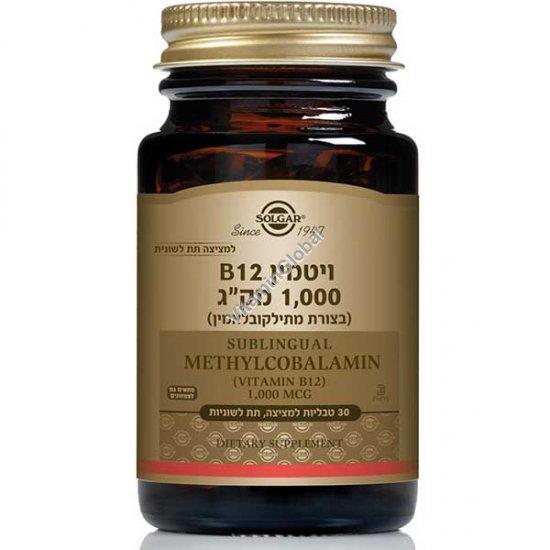 """ויטמין B12 מתילקובלאמין 1000 מק""""ג 30 טבליות למציצה - סולגאר"""