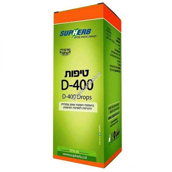 """ויטמין D-400 כשר בד""""ץ טיפות 20 מ""""ל - סופהרב"""