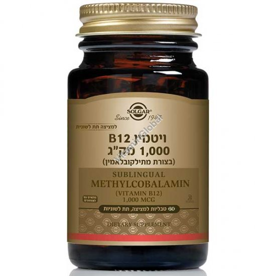 Sublingual Vitamin B12 Methylcobalamin 1000mcg 60 tablets - Solgar