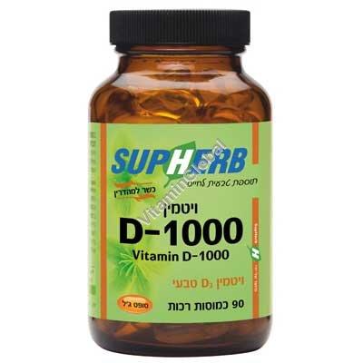 ויטמין די 1000 כשר למהדרין 90 כמוסות רכות - סופהרב